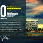 C Днем Конституции Республики Казахстан!