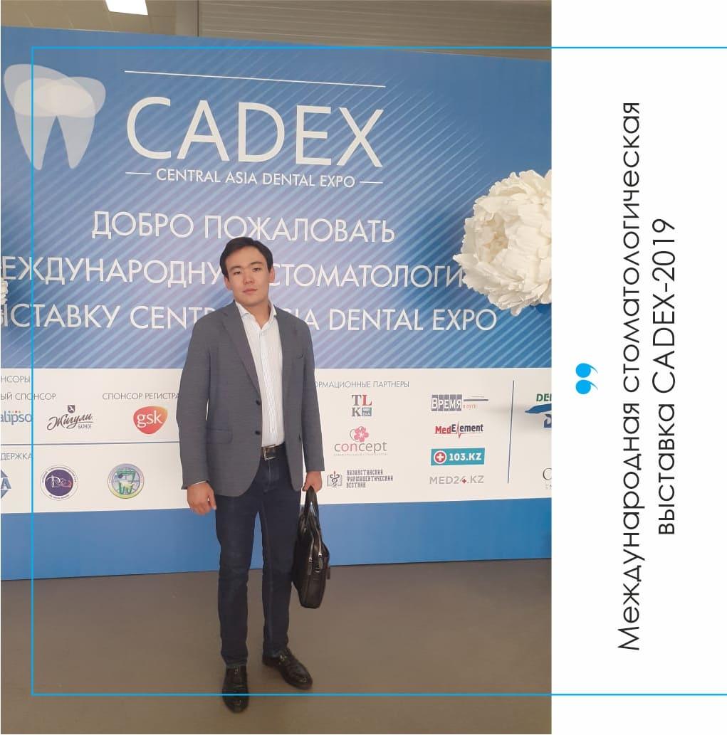 Участие в международной стоматологической выставке CADEX-2019
