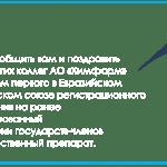 Поздравляем АО «Химфарм» с получением первого РУ в ЕАЭС
