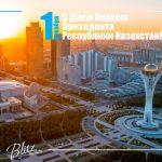 С Днем Первого Президента Республики Казахстан!