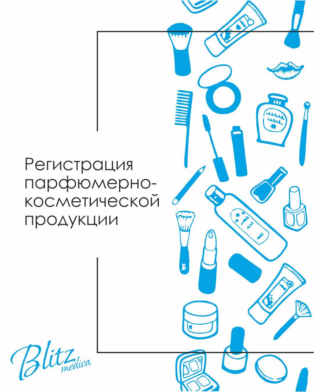 Регистрация парфюмерно-косметической продукции 💄💅