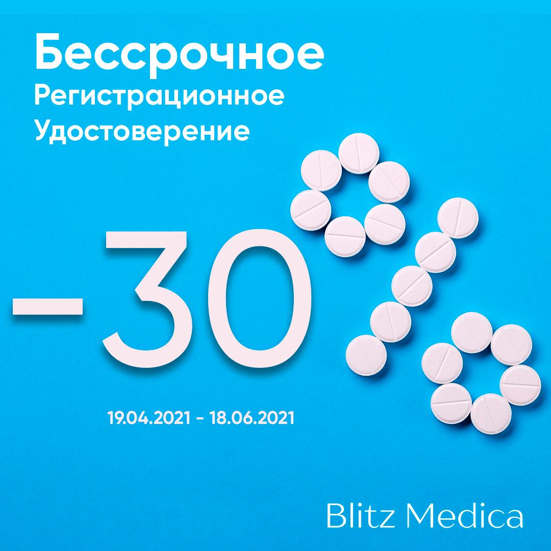Акция -30%! На регистрацию медицинских изделий!